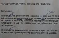Проекторешението на ГЕРБ, бе отхвърлено заради правописни грешки