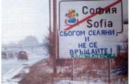 София стана западен квартал на Пловдив