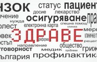 д-р Петрова от ВМРО: Аз плащам, ти плащаш, ние използваме