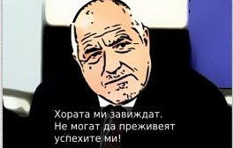 Не е вярно, че Борисов няма алтернатива! Всеки друг на негово място е по – добре от него.