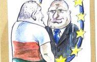 Ужасен доклад за България от ЕС застрашава страната ни от санкции
