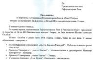 АЛАРМА! Скандален документ за партийно назначение на Реформаторския блок