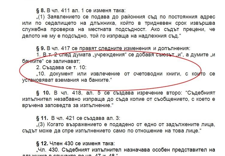 маяманолова-законопроектгпк