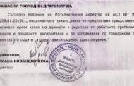 Министерството бездейства за своеволията на Агенция за социално подпомагане