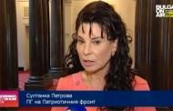 Д-р Султанка Петрова: Патриотичният фронт е за тридетния семеен модел