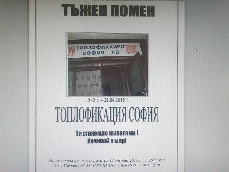 """""""Топлофикация-София """" започна да ни облъчва със солени сметки заради студа!"""