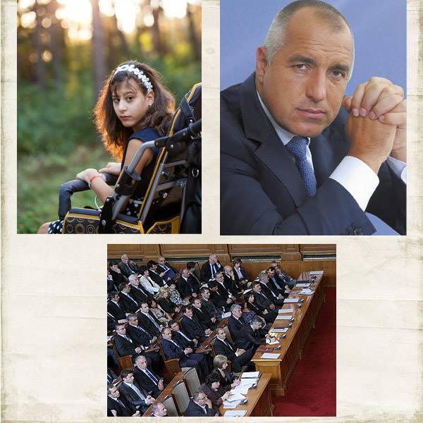 Писмо от една майка на дете с увреждане до Г-н Бойко Борисов и всички народни представители*