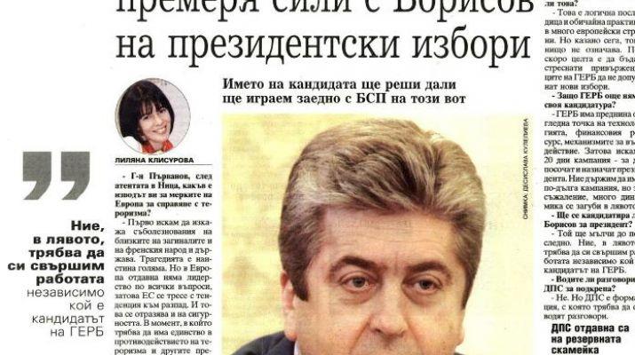 Георги Първанов: Винаги съм готов да премеря сили с Борисов на президентски избори
