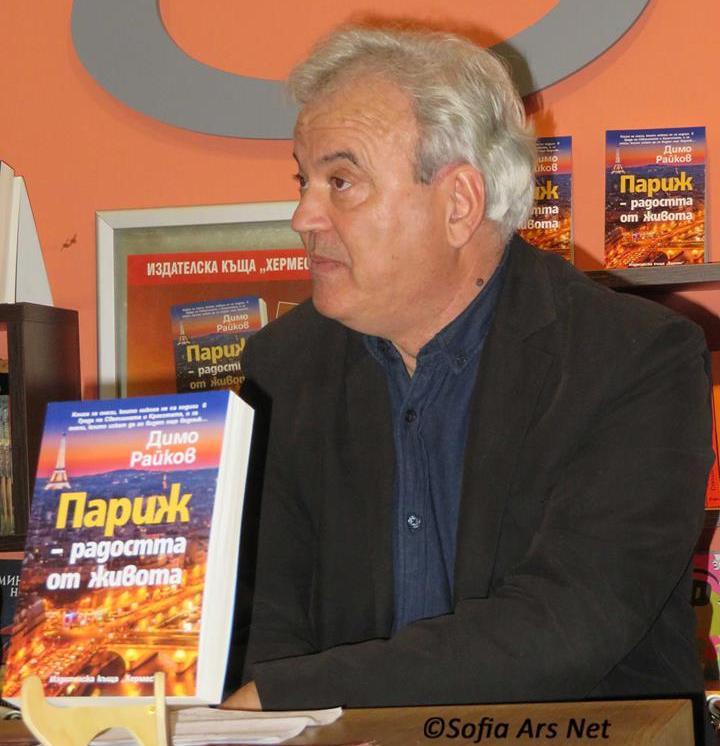 Поздравления от АЛАРМА! Големият български писател Димо Райков навършва днес 63 години!