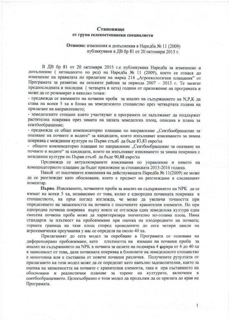 stanovishte_profesori-page-001