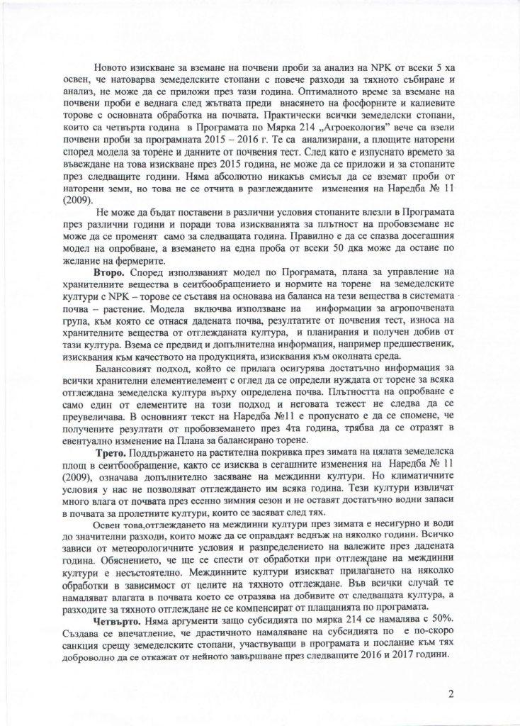 stanovishte_profesori-page-002