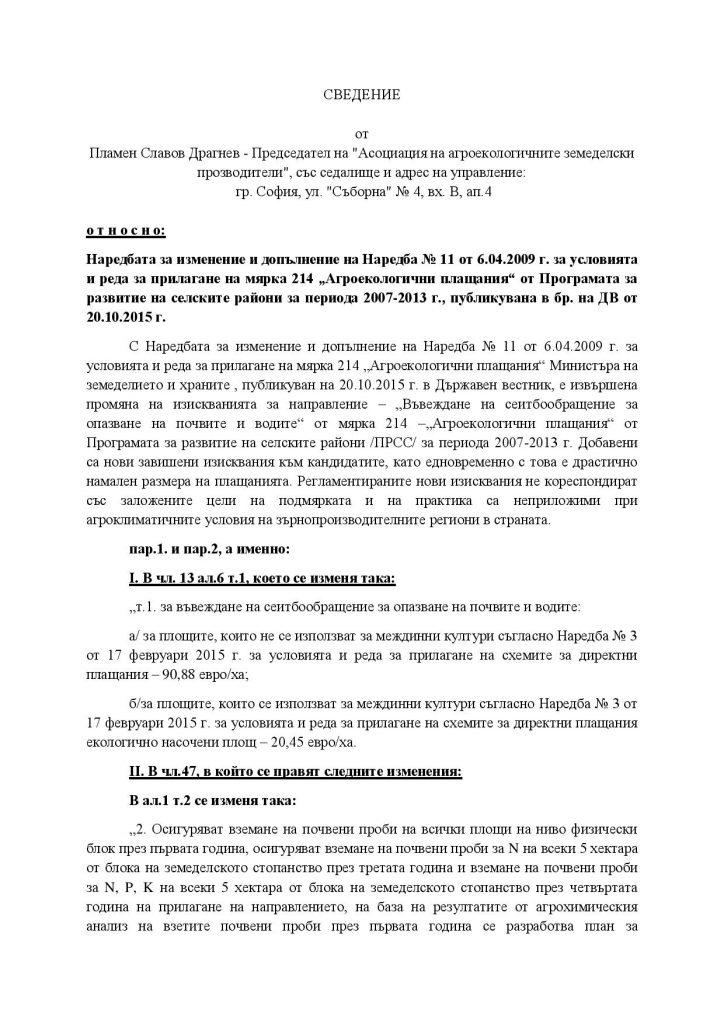 svedenie-za-policiata_pdragnev-page-001
