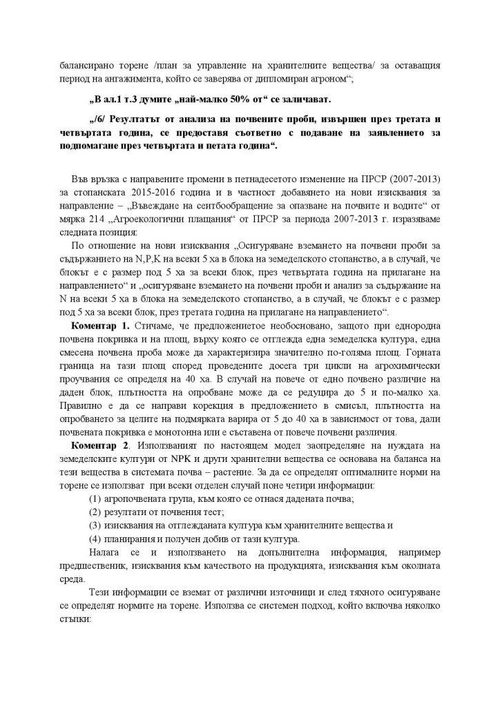 svedenie-za-policiata_pdragnev-page-002
