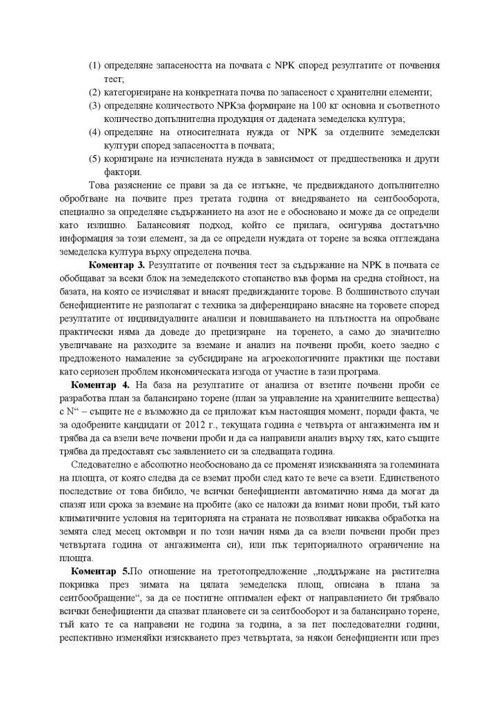 svedenie-za-policiata_pdragnev-page-003