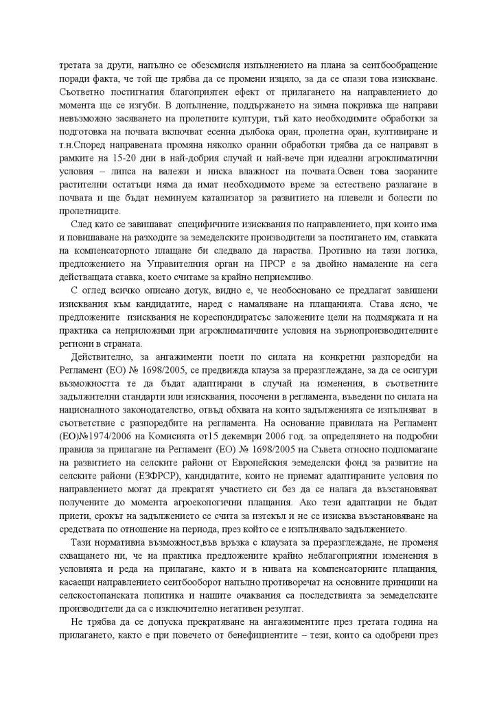 svedenie-za-policiata_pdragnev-page-004