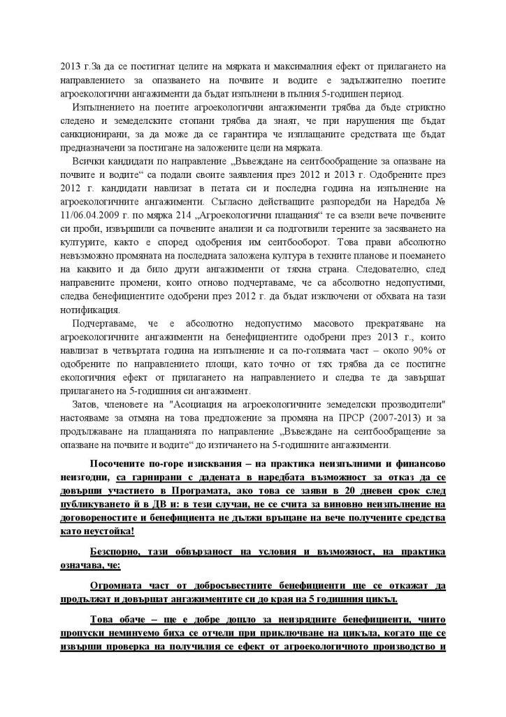 svedenie-za-policiata_pdragnev-page-005
