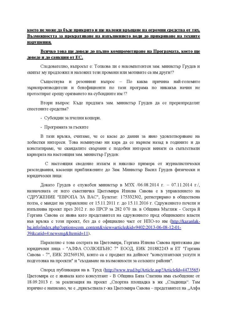 svedenie-za-policiata_pdragnev-page-006