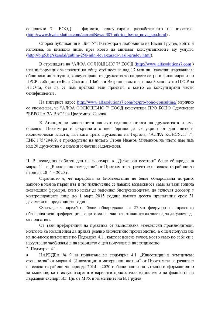 svedenie-za-policiata_pdragnev-page-007