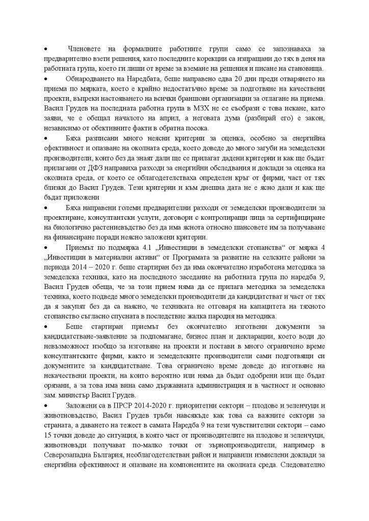 svedenie-za-policiata_pdragnev-page-008