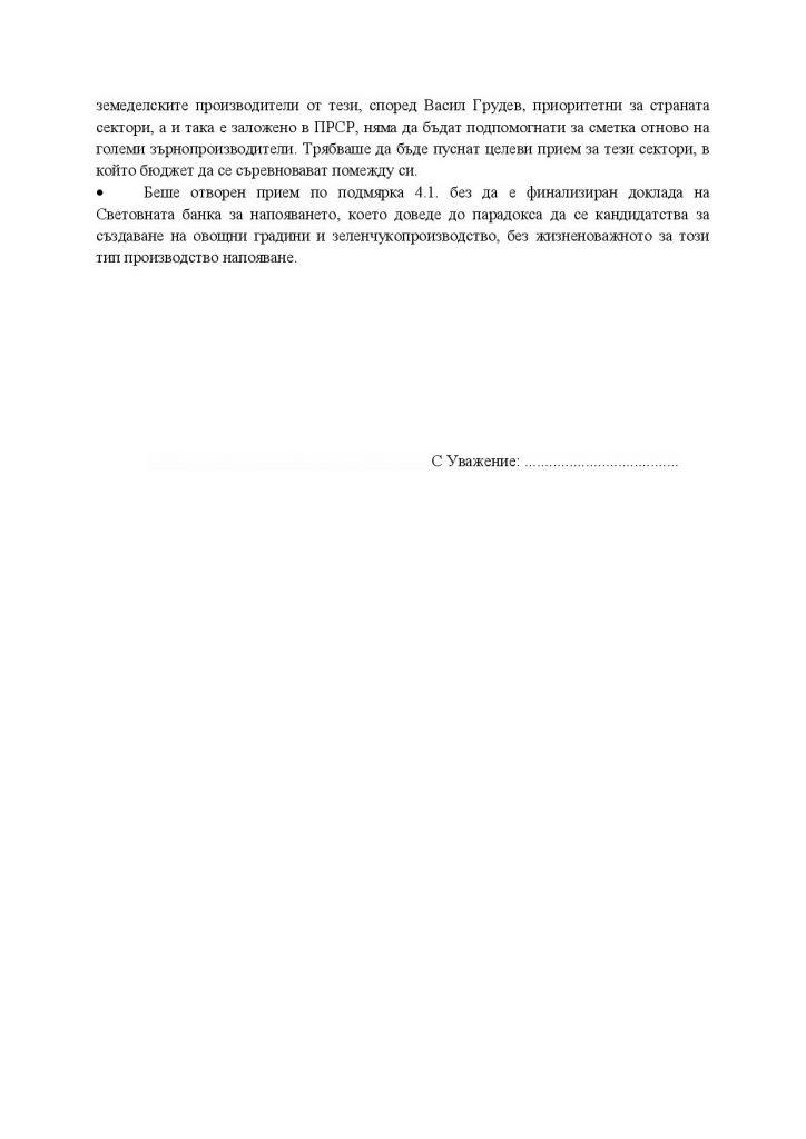 svedenie-za-policiata_pdragnev-page-009