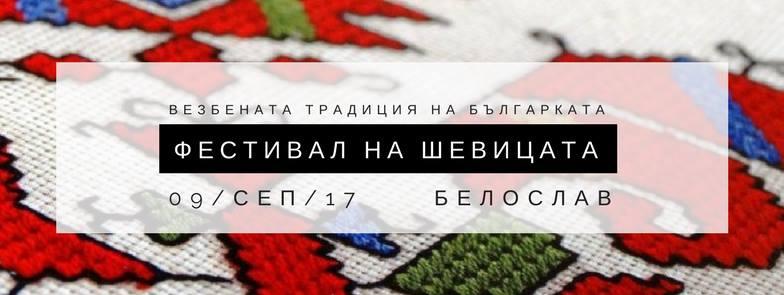 """Добре сте дошли на Първия """"Фестивал на шевицата"""", Белослав – 2017!"""