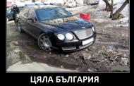 България – държавата на абсурдите!