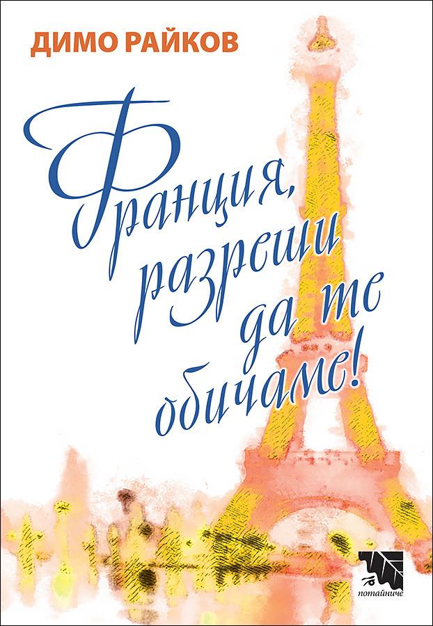 """Димо Райков издаде поредната си книга """"Франция, разреши да те обичаме!"""""""