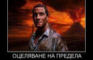 Как се оцелява в България?