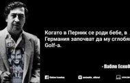 За Перник и Голф-а :)