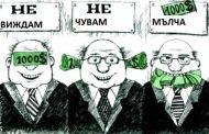 Май ще трябва да подкрепим корупцията