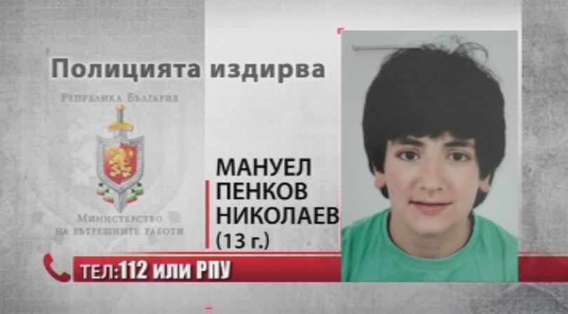 МВР издирва 13-годишно момче от София, напуснало дома си на 13 октомври. Оттогава е в неизвестност. То е напуснало дома си в петък около 17.30 часа с велосипед.