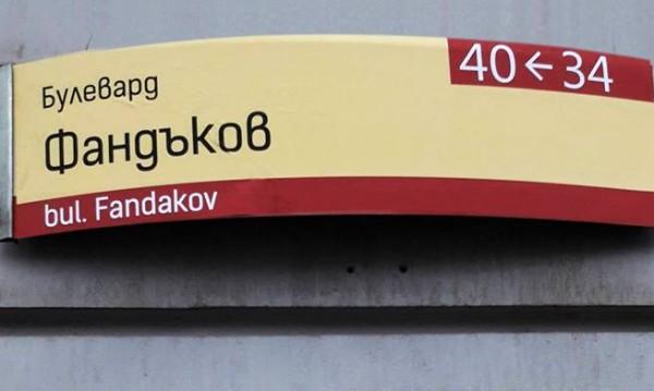 """Фандъкова за булевард """"Фандъков"""" …"""