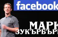 Шокираща нова измама! Марк Зукърбърк праща лични съобщения на българите: От утре Фейсбук…  l