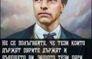 Патриотите ръкопляскат, че Левски е като сирийски бежанец…