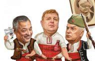 Особености на българския патриотизъм