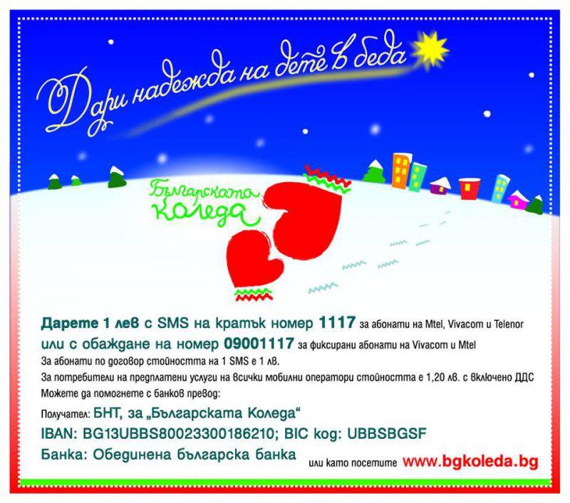 """Народният театър """"Иван Вазов"""" беше домакин традиционния благотворителен спектакъл """"Българската Коледа"""""""
