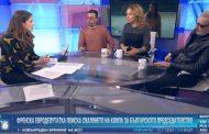 Незнание или глупост причиниха скандала с българския клип за европредседателството – Патриция Кирилова, Кристиян Коев и Марин Маринов с обвинения към създателите