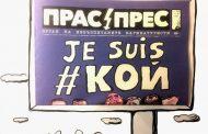 Невъзпитаните карикатуристи поискаха от Борисов три безплатни билборда