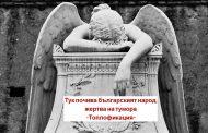 АЛАРМА!!! На вниманието на останалите честни все още люде в България и Европа