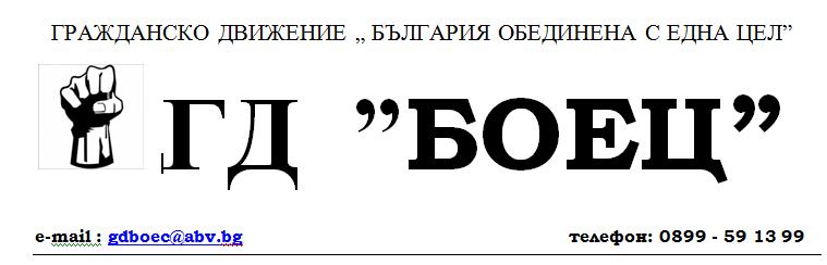 Сигнали в прокуратурата по повод думите на премиера Бойко Борисов