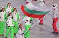 10 февруари: Българското участие на Олимпиадата днес