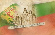 Българските комитети в чужбина за освобождение на България се разрастват