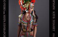 Модно ревю на дизайнера Мира Бъчварова с предизвикателното име ПАГАНЕ