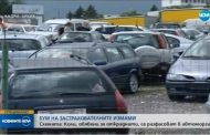 Жесток удар! Плъзна нова застрахователна измама с автомобили! Ето как действа схемата…