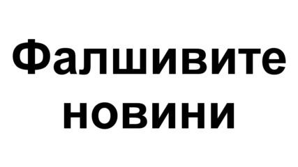 """Зависими лакеи прокарват пропаганда с извинението""""фалшиви новини"""""""