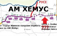 """Кога завършва строителството на автомагистрала """" Хемус """", че Борисов до тогава ще ни управлява."""
