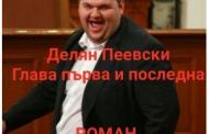 Къде отива Пеевски?