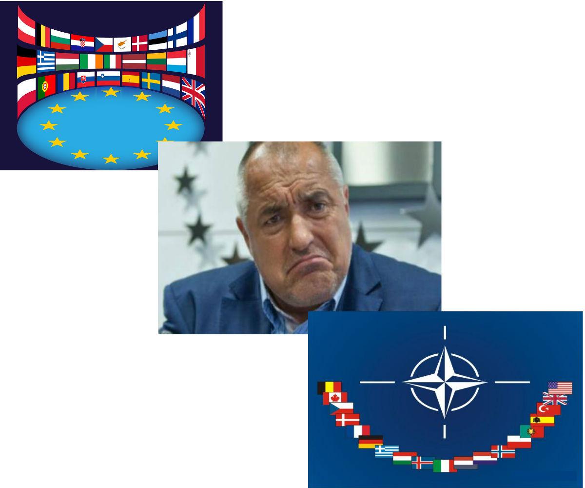 ЕС и НАТО тестват България дали е надежден партньор