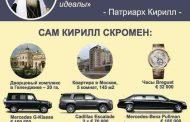 Руската и българска църква – раболепни слуги на олигархията
