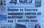 "Николай Бареков за предателите, нарича ги ""ЮДИ""!"